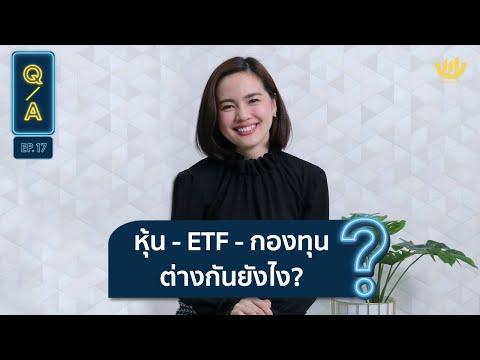 หุ้น - ETF - กองทุน ต่างกันยังไง? | Q&A EP.17
