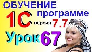 1С 77 ошибка метаданных при сознании новой базы Урок 67