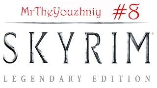 #8 Курган и сапфировый коготь (Прохождение Skyrim Legendary edition на русском языке)