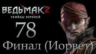 The Witcher 2 (Ведьмак 2) - Эпилог [#78] Финал Иорвет