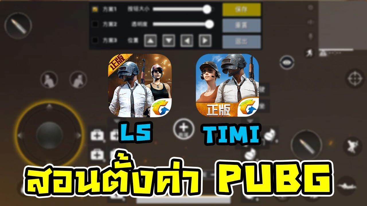 Pubg Mobile Timi Youtube: PUBG มือถือ สอนตั้งค่า TIMI และ Light Speed (PUBG Mobile