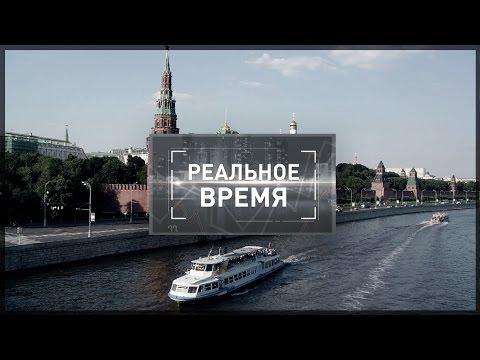 Водный транспорт России: проблемы развития [Реальное время]