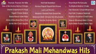 Prakash Mali Mehandwas Hits | Audio Songs | Nonstop Hits | DJ Rajasthani Bhajan | Remix Songs 2016