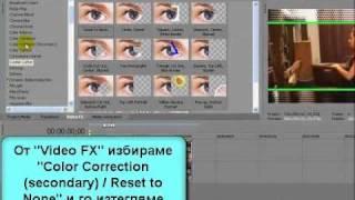 Мрежеста рамка със Сони Вегас Видео урок   Uroci net   Безплатни компютърни уроци