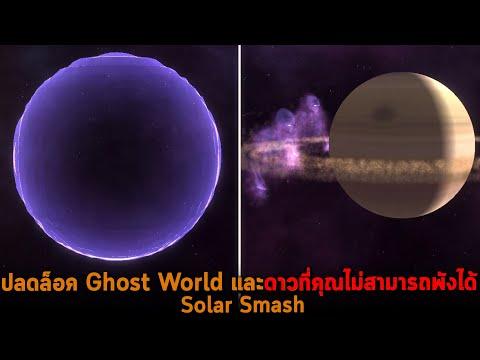 ปลดล็อค Ghost World และดาวที่คุณไม่สามารถพังได้ Solar Smash