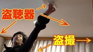 【秘密大暴露】部屋中に仕掛けられた盗聴器を探し出せ!!!