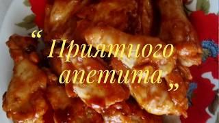 Самый простой и очень вкусный рецепт крылышек  в томатном соусе.