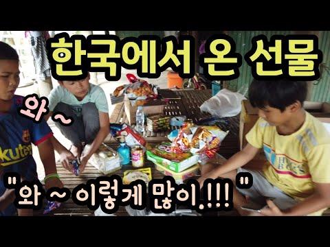 '한국에서 온 선물' 캄보디아에 있는 조카들에게 선물을 보내주셨습니다.|고모의 선물 | 한캄가족