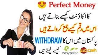 كيفية إنشاء حساب perfect money في باكستان   كيفية سحب المال من الكمال المال