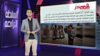 السلطة الرابعة 30-07-2017 تقديم اسامة قائد  | يمن شباب
