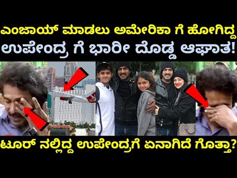 actor upendra family