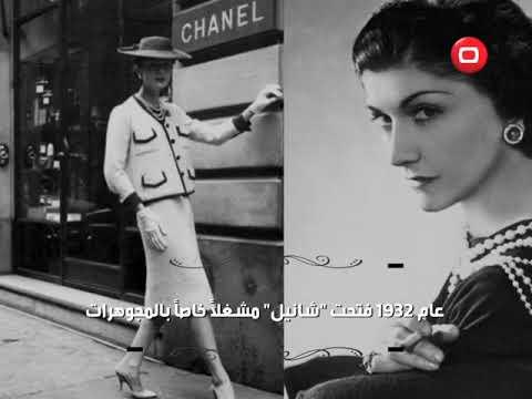 d849072b9faf1 كوكو شانيل من امرأة عادية الى صاحبة أرقى ماركة عالمية - YouTube