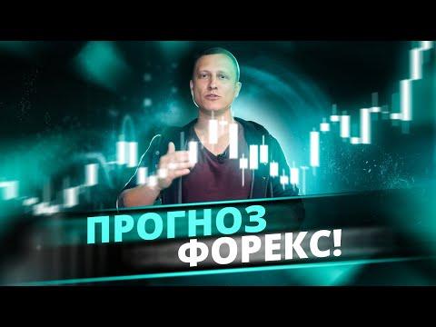 РЕКОМЕНДАЦИИ ПРИБЫЛЬНЫХ торговых инструментов на неделю 17-21.02.2020 Прогноз форекс! Bitcoin Btc!