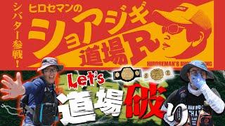 【PV】「Vishヒロセマンのショアジギ道場R vol.13」近日配信! まさかのシバターvs.HIROSE再び…