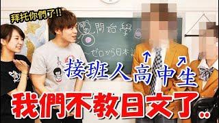「從零開始學日文」回來了!今後就交給這兩位日本高中生來教了~【從零開始學日文】#7 thumbnail