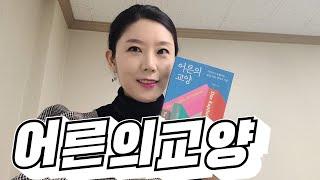 어른의교양(#어른의교양#북튜버#신유아TV#출판사 #)