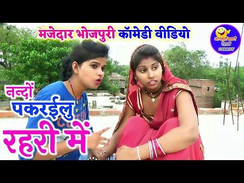    COMEDY VIDEO    पकरईलु यें नन्दों रहरीयाँ में    Dehati Bhojpuri Comedy  MR Bhojpuriya