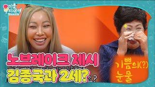 """""""애기 낳으면 예쁠 것 같지 않아요?"""" 제시, 김종국 母 심쿵 시킨 한마디♥ㅣ미운 우리 새끼(Woori)ㅣSBS ENTER."""