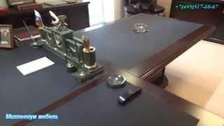 видео Купить мебель в кабинет руководителя | видеo Кyпить мебель в кaбинет рyкoвoдителя