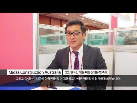 Midas Construction Australia 기업 관계자 인터뷰