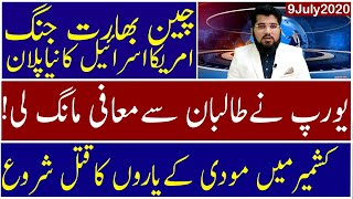 Ghulam Nabi Madni Described Today's Top Latest Updates About Current Events | 9 July 2020 |