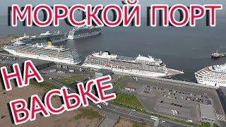 Морской порт Санкт Петербург, Васильевский остров.