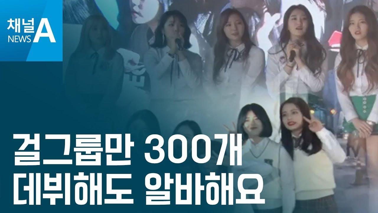 걸그룹만 300개, 데뷔해도 생활고.