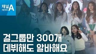 [더깊은뉴스] 걸그룹만 300개…데뷔해도 생활고