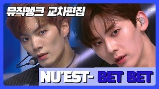 [Official KBS] 뉴이스트(NU'EST) - Bet Bet 교차편집(Stage Mix) 뮤직뱅크