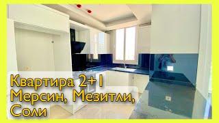Недвижимость в Мерсине, Мезитли, р-н Соли. 2+1 в новом комплексе, 600 м от пляжа 🏖