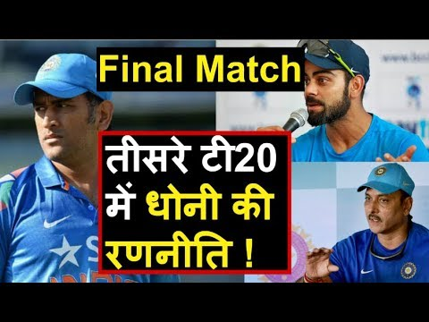 IND Vs NZ 3rd T20: Why is MS Dhoni not promoted up the batting order? | Headlines Sports