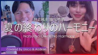 Natsu No Owari No Harmony | Anzen Chitai | Yōsui Inoue | Duet Cover | Aizdean & Unico | Jpop