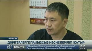 «7-20-25»: Павлодар облысында сертификаттар ұсыныла бастады