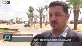 مصر العربية | إسرائيل تستأنف إدخال الإسمنت إلى غزة بعد توقف 7 أسابيع