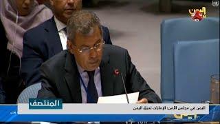 اليمن في مجلس الأمن : الإمارات تمزق اليمن