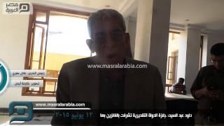 مصر العربية | داود عبد السيد: جائزة الدولة التقديرية تشرفت بالفائزين بها