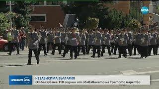 Отбелязваме 110 години от обявяването на независимостта на България