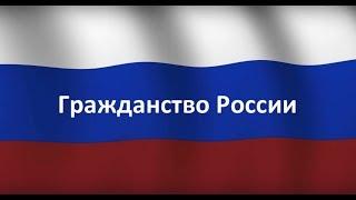 Как получить гражданство России(, 2016-03-28T18:31:29.000Z)