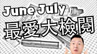 Cherrie's daily~ 6月7月❤最愛大檢閱 Thumbnail