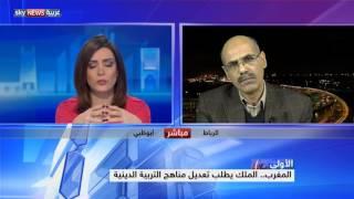 ملك المغرب يطلب تعديل مناهج التربية الدينية