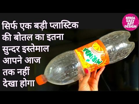 Best use of waste plastic bottle reuse idea |handmade craft idea |recycling craft project |Best diy