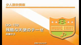 【QQ-152】 残酷な天使のテーゼ / 高橋洋子 商品詳細はこちら→http://w...
