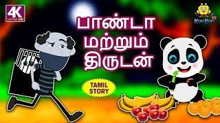 பாண்டா மற்றும் திருடன் - Bedtime Stories for Kids | Fairy Tales in Tamil | Tamil Stories
