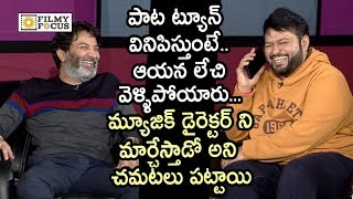 Thaman Reveals Hilarious Story Behind Oh My God Dady Song || Trivikram, Allu Arjun