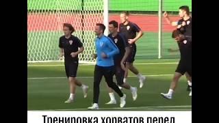 Тренировка хорватской сборной перед финалом ЧМ