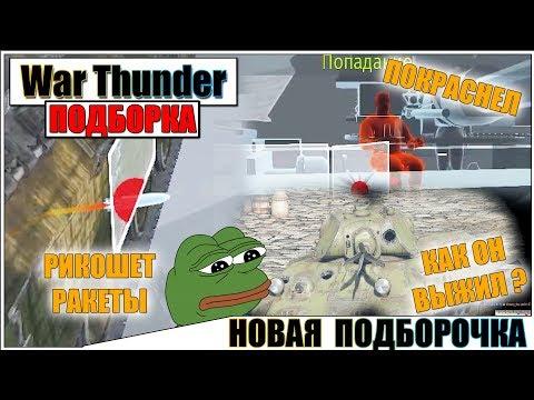 War Thunder - ПРИКОЛЫ, РИКОШЕТЫ И СМЕШНЫЕ МОМЕНТЫ #55