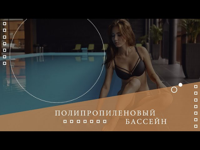✅ Строительство бассейна из полипропилена под ключ🌡Все о бассейнах и фонтанах ⚜⚜⚜