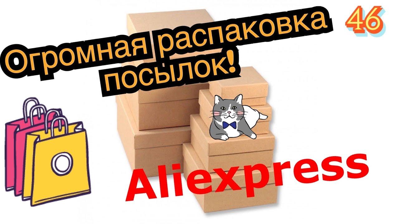 Огромная распаковка посылок с Алиэкспресс.Тесты.Магазин «Кофтёныши».#46 UNBOXING English Subtitles!