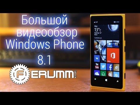 Большой видеообзор Windows Phone 8.1 Preview for Developers: WP-Port #7