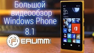 Большой видеообзор Windows Phone 8.1 Preview for Developers: WP-Port #7